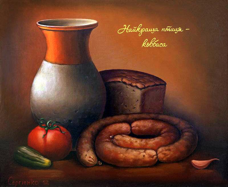 натюрморт с колбасой: